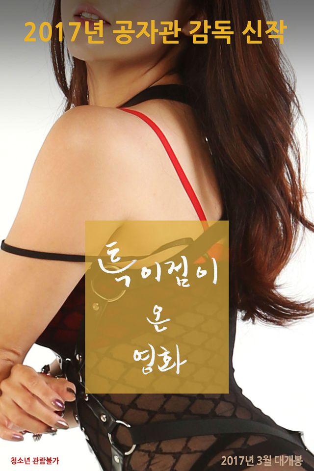 A Unique Movie (2017) [korea 18+]