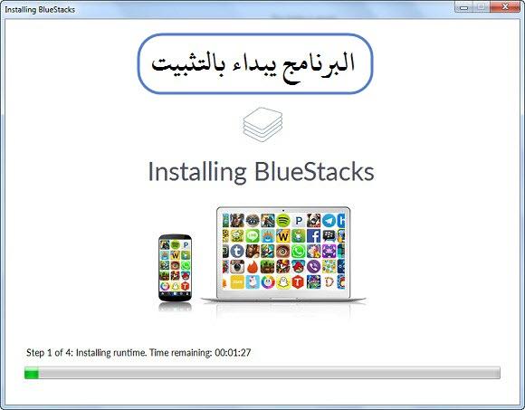 الخطوة السادسة Install Bluestacks 6