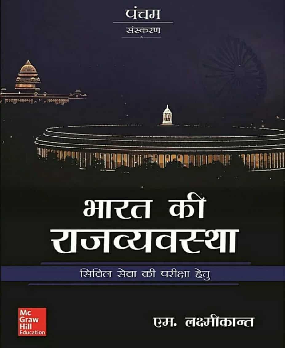 Ghatna bhartiya pdf rajya