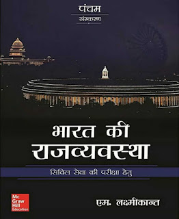 Indian Polity by laxmikant 5th edition pdf