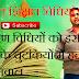 sikshan vidhiyan part-1, शिक्षण विधियां पार्ट -1
