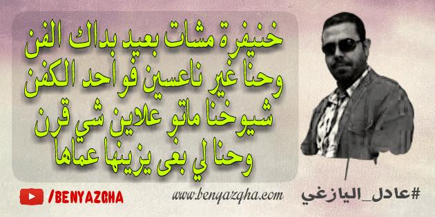 """قصيدة بعنوان """" جيب العز ولا كحز """" - عادل اليازغي"""