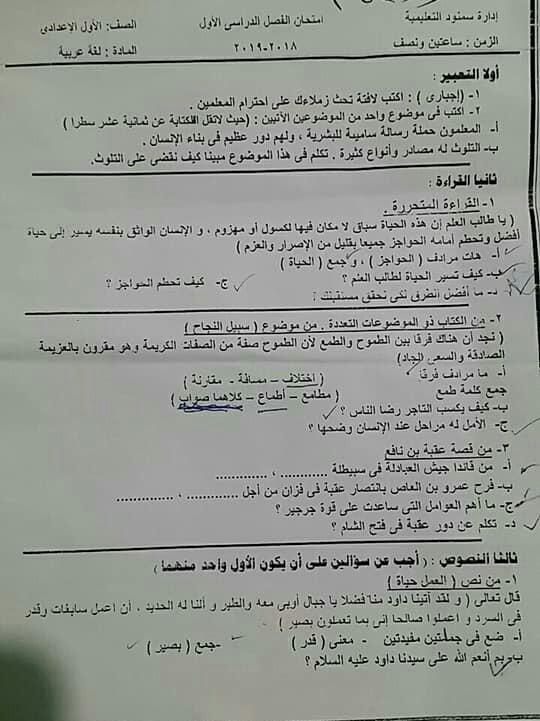 امتحان اللغة العربية للصف الأول الاعدادي الترم الاول 2019