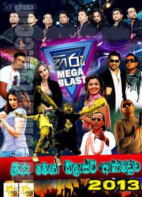 HIRU MEGA BLAST WITH SANIDAPA LIVE IN ANAMADUWA 2013