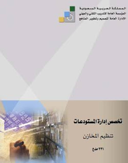 تنظيم المخازن pdf