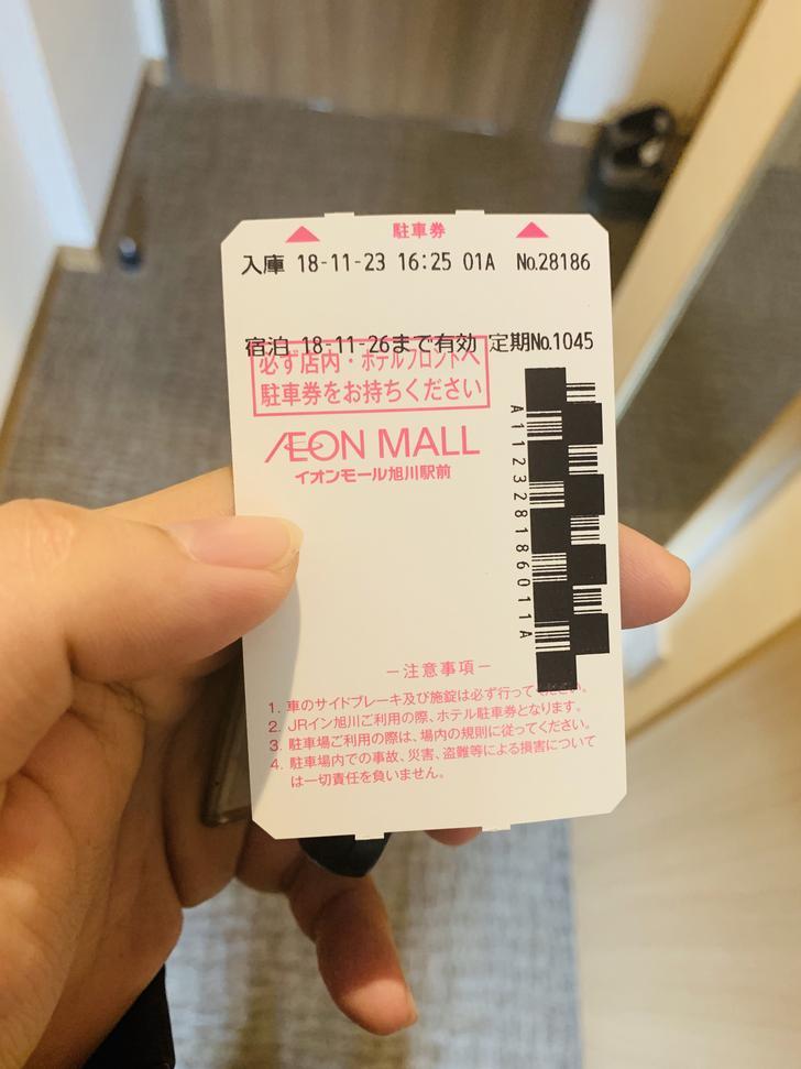 AEON MALL停車卡