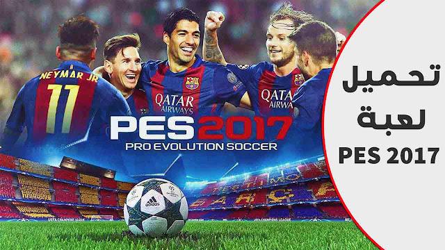 تحميل وتثبيت لعبة Pes 2017 كاملة برابط مباشر وبدون مشاكل + متطبات التشغيل