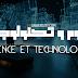 تخصص علوم و تكنولوجيا