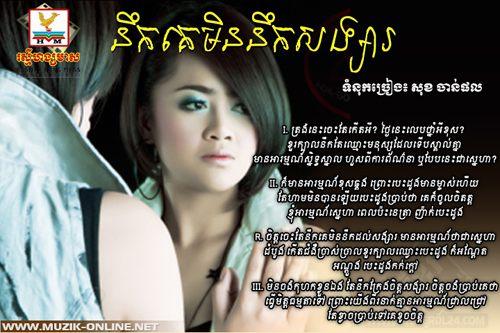 Sokun Kanha - Nik Ke min nik songsa ( RHM CD 468 )