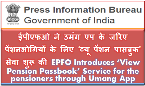 epfo-introduces-view-pension-passbook-service-through-umang-app