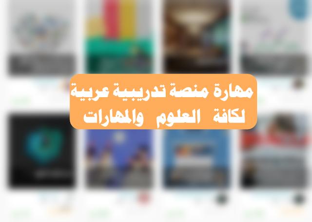 مهارة منصة تدريبية عربية لكافة العلوم والمهارات