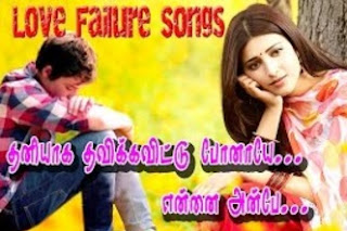 Love Failure song| Tamil Love Sad Songs Collection