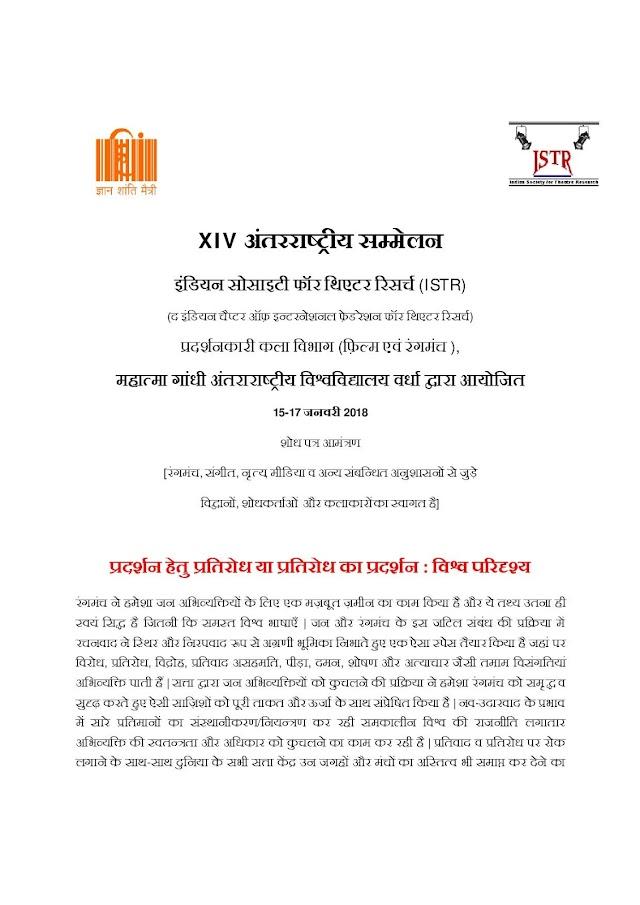 XIV अंतरराष्ट्रीय सम्मेलन [15-17 जनवरी 2018].. शोध पत्र आमंत्रण
