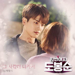 Park Hyung Sik – Because Of You (그 사람이 너라서)
