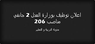 اعلان توظيف بوزارة العدل 2 جانفي 2017 206 مناصب