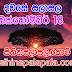 Lagna Palapala Ada Dawase  | ලග්න පලාපල | Sathiye Lagna Palapala 2020 | 2020-10-18