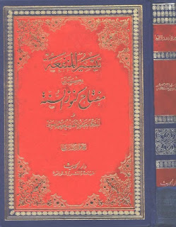 Kamus Taisir al-Manfaah PDF
