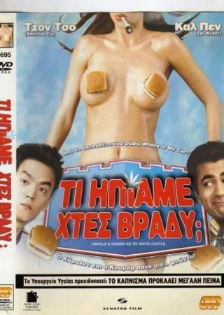 Harold & Kumar Go to White Castle (2004) ταινιες online seires oipeirates greek subs