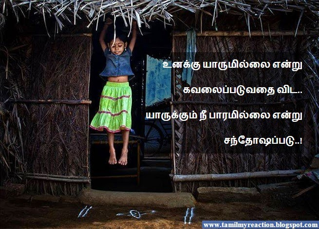 Best Quotes For Life In Tamil