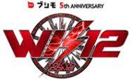 ブシモ 5th ANNIVERSARY WRESTLE KINGDOM 12 in 東京ドーム