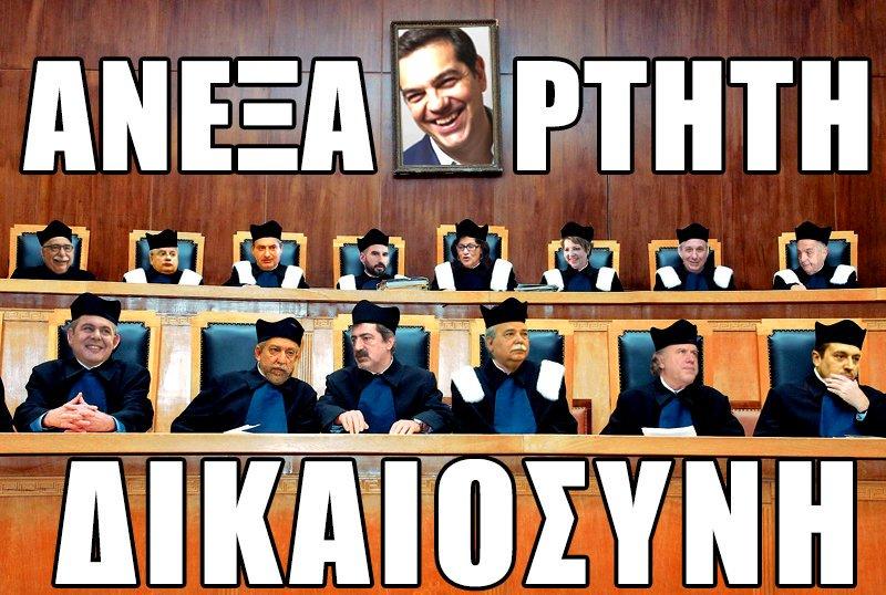 Δικαιοσύνη ΣΥΡΙΖΑ