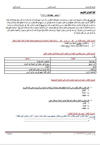 ملخص في التربية الاسلامية للصف الخامس