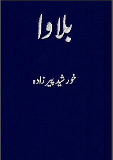 Bulawa Novel By Khurshed Peerzada Download Pdf