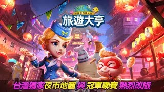 Download Get Rich Taiwan