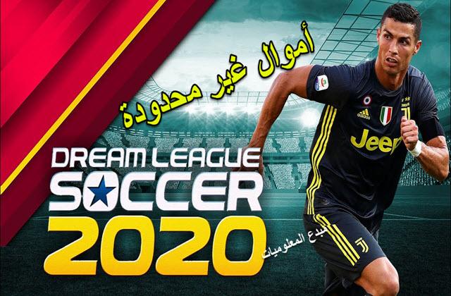 تحميل لعبة  Dream League Soccer 2020 مهكرة  بدون انترنت للاندرويد باش احترافي