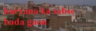haryana ka sabse bada gaon