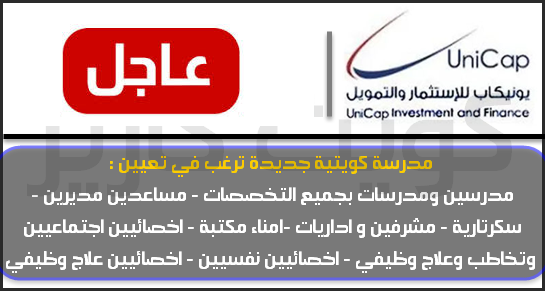 مطلوب مدرسين للكويت بمدرسة نموذجية كويتية جديدة