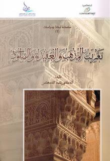 تقريب المذهب والعقيدة والسلوك - عبد الله معصر