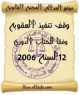 مايخص وقف تنفيذ العقوبه -تصالح المحامي العام-