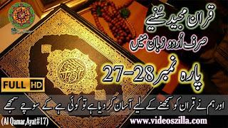 Quran urdu translation only  Quran with Urdu translation Para No 27 28