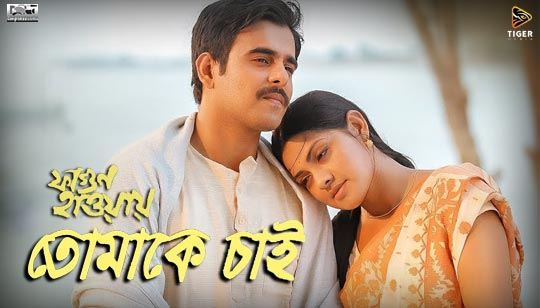 Tomake Chai from Fagun Haway Bengali Movie Shukonna & Pintu Ghosh