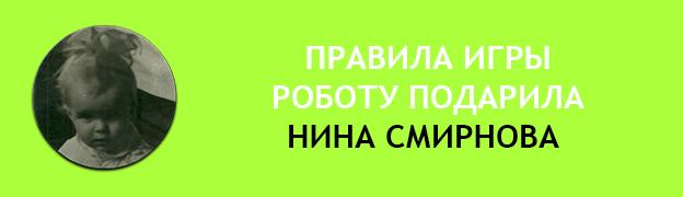 Подарочная плашка Нина Смирнова Подарок для Робота Роботу подарили