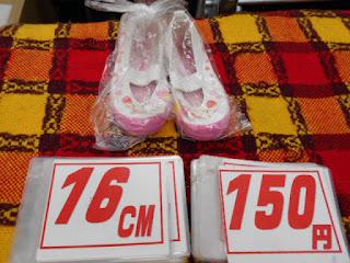 うわばき リサイクル 16センチ ピンク 150円
