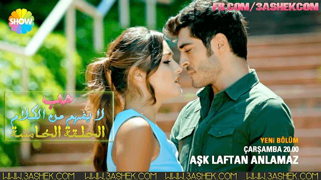 مسلسل الحب لا يفهم من الكلام Aşk Laftan Anlamaz الحلقة 5 مترجمة للعربية