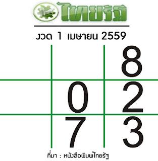 หวยไทยรัฐ ประจำงวดวันที่ 1 เมษายน 2559