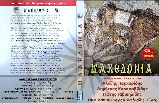 Ποντιακό τραγούδι για τη Μακεδονία με τους Α. Παρχαρίδη, Δ. Καρασαββίδη, Γ. Γαβριηλίδη (βίντεο)