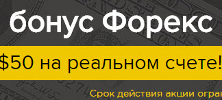 форекс новый бонусы 2016 бездепозитный