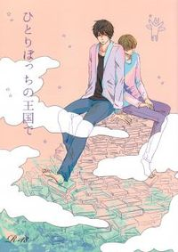 Sekaiichi Hatsukoi - In My Kingdom of Loneliness (Doujinshi)