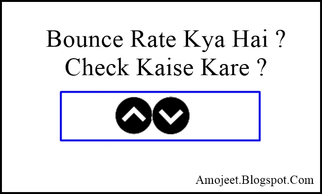 bounce-rate-kya-hai-bounce-rate-check-kaise-kare-bounce-rate-kam-kaise-kare