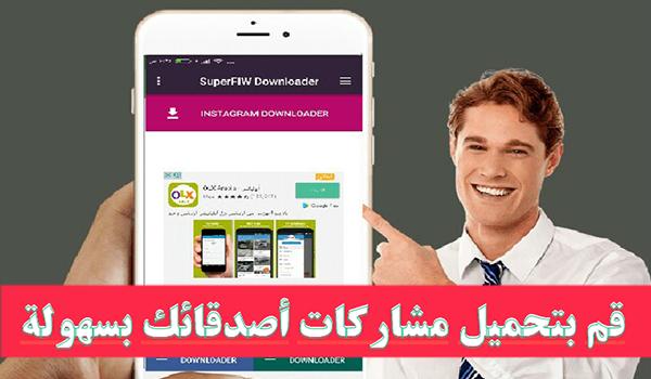 تطبيق Superfiw Downloader لتحميل الصور والفيديو من انستقرام وفيسبوك واتساب | بحرية درويد