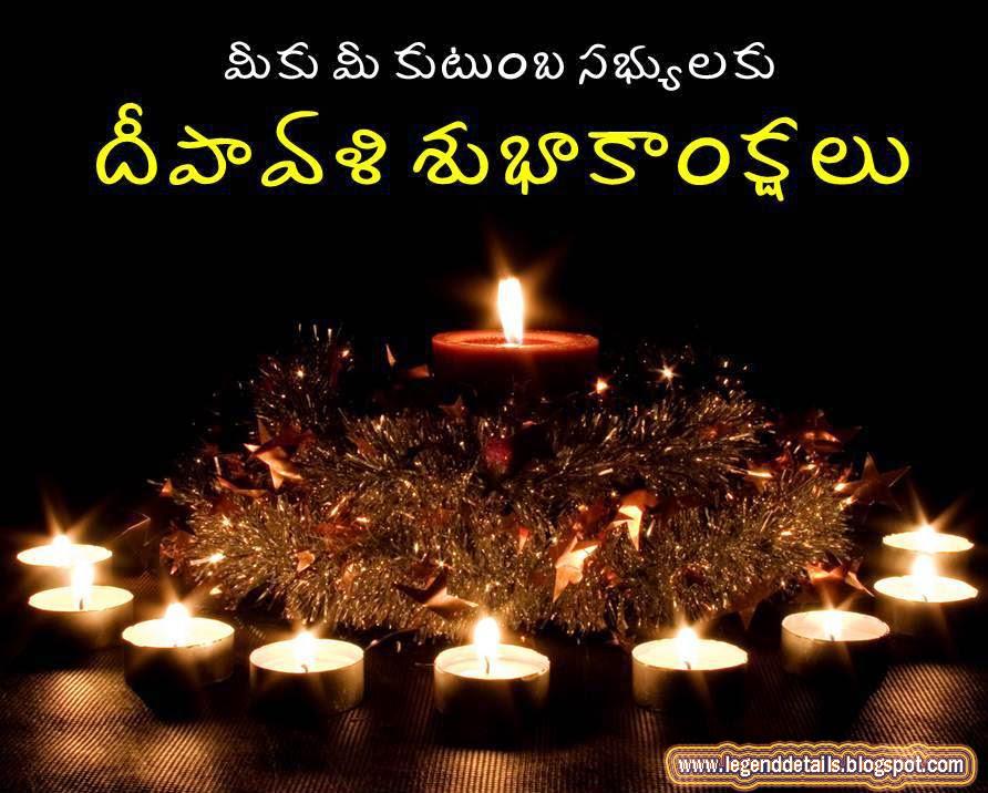 Happy Diwali Greetings in Telugu 2018