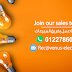 مطلوب للعمل بشركة فينوس للادوات الكهربائية بجميع المحافظات ابريل 2019