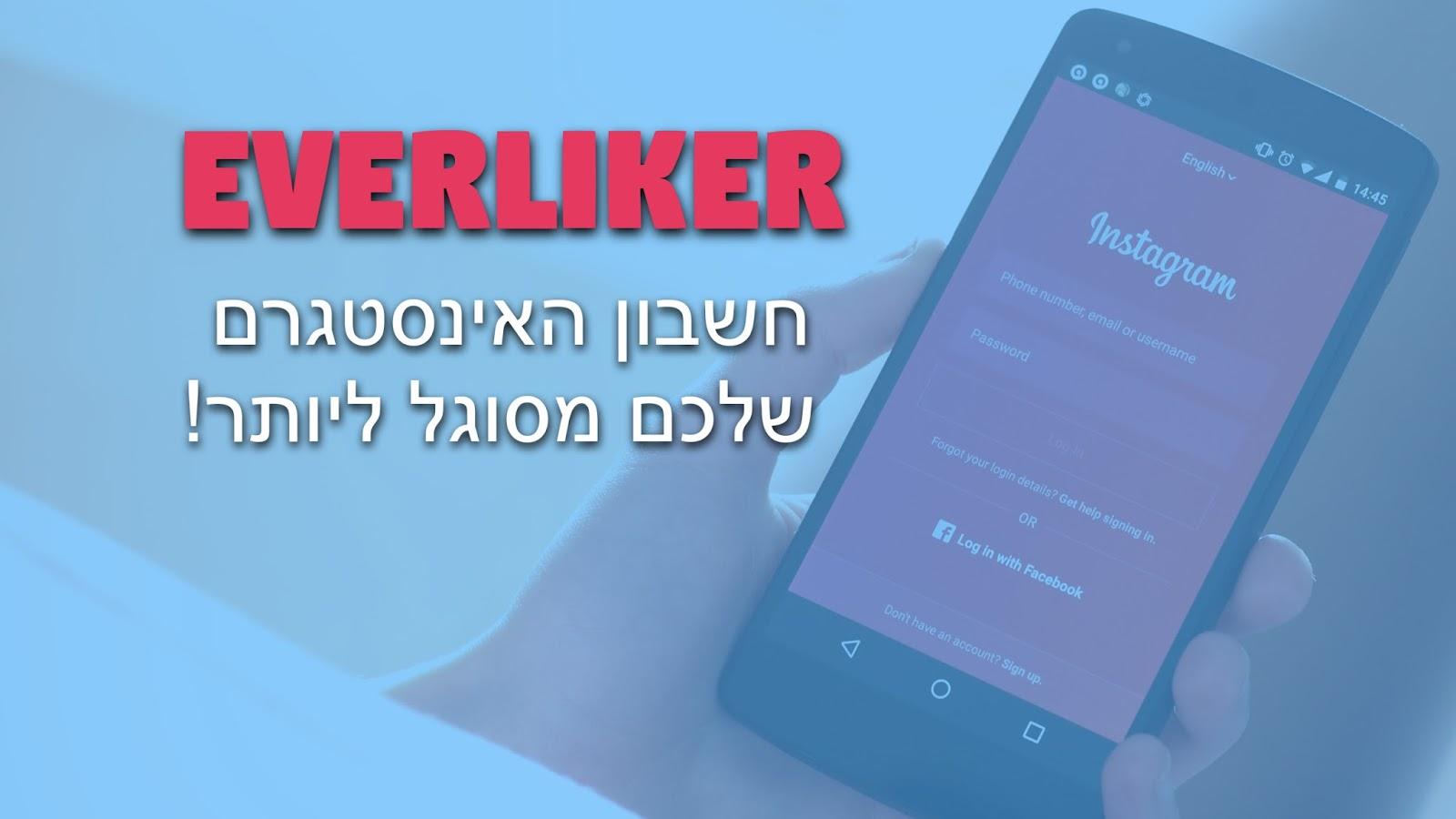 קדמו את חשבון האינסטגרם שלכם באמצעות Everliker | כסף באינטרנט