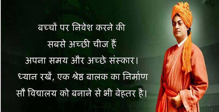 swami vivekanand suvichar image swami vivekananda suvichar
