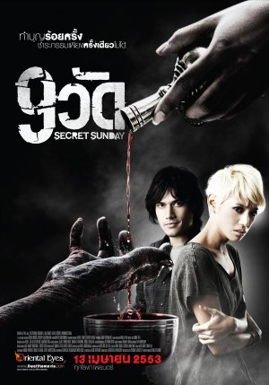 Asian horror movies online