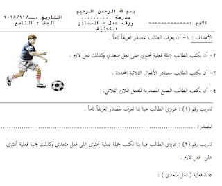 ورقة عمل لدرس المصادر الثلاثية للصف التاسع الفصل الأول